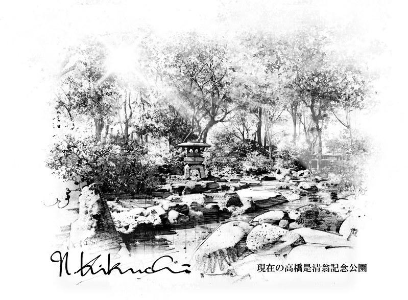 現在の高橋是清翁記念公園(挿絵・菊池倫之)
