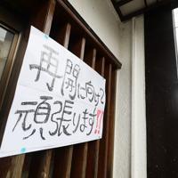食堂前に張り出された紙=福島県本宮市で2019年10月19日午前11時49分、吉田航太撮影