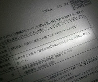 A copy of a document dated March 8, 2019 shows a decision that emails exchanged between then Osaka Mayor Hirofumi Yoshimura and a special adviser to the city will not be disclosed on the grounds that the emails