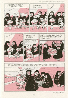 A page from the Japanese translation of