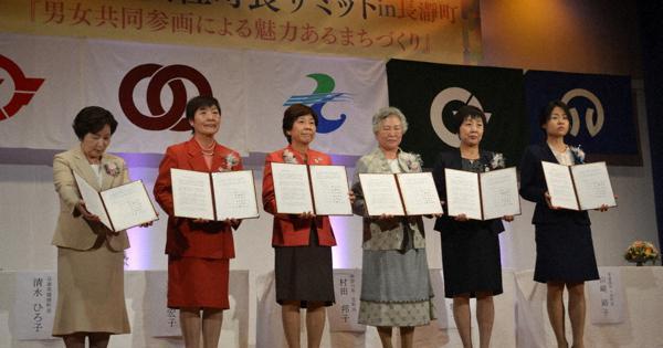 女性町長6人が長瀞でサミット 男女参画など語る /埼玉 | 毎日新聞