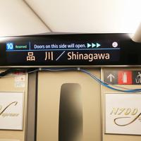 次期東海道新幹線車両「N700S」では、車両テロップの表示が従来の車両よりも大型化している=東海道新幹線で2019年10月30日午前9時58分、内林克行撮影