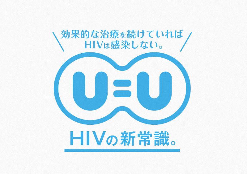 効果的な治療を続けていれば感染しないことが「HIVの新常識」だと啓発するマークとキャッチコピー(U=Uジャパンプロジェクト提供)