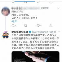 金銭を伴う交際の募集をほのめかす投稿に愛知県警少年課が公式アカウントから直接返信して注意を促す=愛知県警少年課のツイッター公式アカウントから(画像の一部を加工しています)