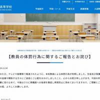 高崎商科大付属高校がホームページに掲載した体罰の「報告とおわび」