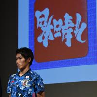 サッカー日本代表の新ユニホーム発表記者会見で、ユニホーム姿を披露するU-22日本代表の遠藤渓太選手。開発したアディダスジャパンによると、「日本晴れ(にっぽんばれ)」をコンセプトに空模様を表現したという。襟元裏側に「日本晴れ」と書いた文字は、ひっくり返すと「侍魂」と読めるようになっている=東京都文京区で2019年11月6日午後3時18分、丸山博撮影