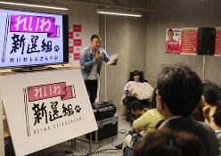 れいわ新選組の事務所開きが行われ、集まった支持者らの前であいさつする山本太郎代表(左)。=東京都港区で2019年9月17日、佐々木順一撮影