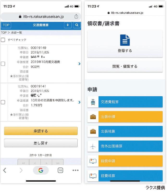 スマートフォンでも経費精算が可能な「楽楽精算」の画面(ラクス提供)