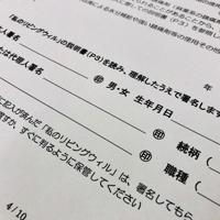 千葉県医師会のリビングウイル記入書類
