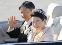 Emperor Naruhito and Empress Masako are seen waving to well-wishers during the parade to celebrate his enthronement, in Tokyo's Chiyoda Ward on Nov. 10, 2019. (Mainichi/Yuki Miyatake)
