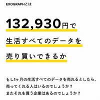 当初Plasmaのホームページに掲載された社会実験の説明の一部。生活保護費相当額の約13万円に設定したため批判が上がり、現在は20万円に変更されている