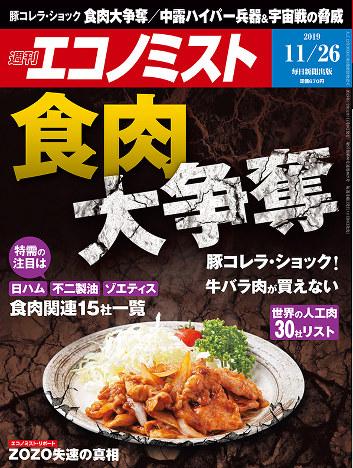 週刊エコノミスト最新号