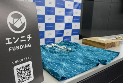 iBankマーケティングが始めたクラウドファンディングで取り扱う久留米絣のモンペなど=福岡市で2019年11月15日午後5時54分、浅川大樹撮影