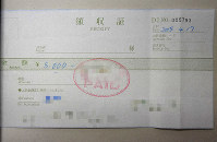 A receipt for 5,000 yen that was issued by a hotel for a pre-party for the annual cherry blossom-viewing party hosted by the prime minister is seen here in Shimonoseki, Yamaguchi Prefecture, on Nov. 13, 2019. (Part of the photo has been blurred.)