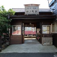 本社のある、銚子電鉄の「仲ノ町」駅=千葉県銚子市で2019年11月1日、宮本明登撮影