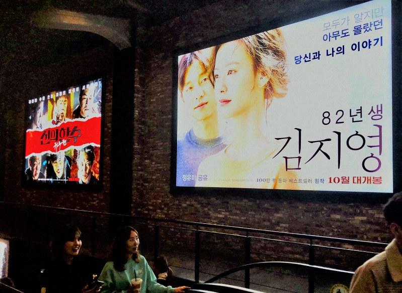 10月から封切りされた映画「82年生まれ、キム・ジヨン」は若い女性だちが多く観覧した=ソウル市内の映画館前で2019年11月3日、堀山明子撮影