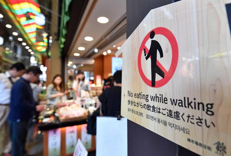 「京の台所」の錦市場では、ゴミのポイ捨てや往来の妨害などにつながることから、食べ歩きの自粛を呼びかけている=京都市中京区で2019年5月2日、川平愛撮影