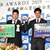 最優秀新人賞を受賞したヤクルトの村上宗隆(左)とソフトバンクの高橋礼=東京都港区で2019年11月26日午後、竹内紀臣撮影