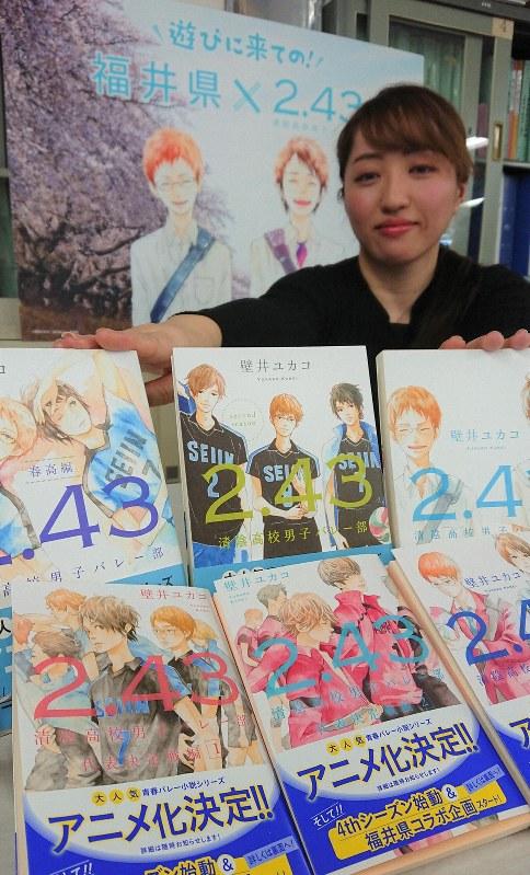遊びに来ての! 話題の青春小説「2.43」と福井県がコラボ 観光や食を ...