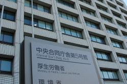 厚生労働省、環境省の看板。中央合同庁舎第5号館で=東京都千代田区霞が関
