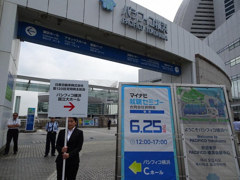 日産自動車の定時株主総会の会場となった「パシフィコ横浜」=2019年6月25日