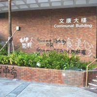 校内にはあちこちにスローガンが書かれていた=香港理工大で2019年11月29日午後4時13分、福岡静哉撮影