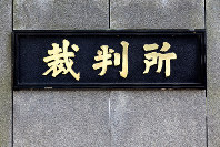 The sign of a Japanese court is seen. (Getty)