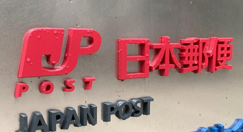 郵便 局 白河