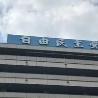 自民党本部=東京都千代田区で2019年5月16日、曽根田和久撮影
