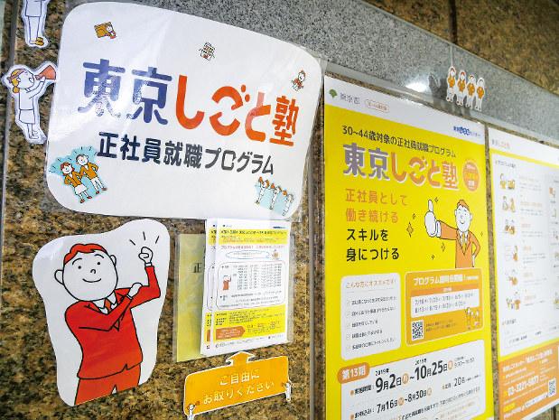 東京しごと塾(筆者撮影)