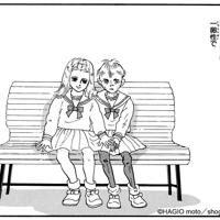 萩尾望都「半神」1984年(c)HAGIO moto/shogakukan