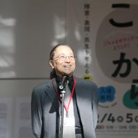 「ここから4」開会式であいさつする監修の前山裕司さん=東京都港区の国立新美術館で2019年12月4日、岡本同世撮影