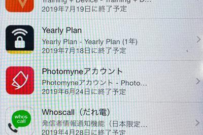 無料体験期間の終了後、キャンセルを忘れ、課金されていたアプリ一覧が表示されたパソコン教室生徒のiPhoneの画面。すぐに解約の手続きがされた