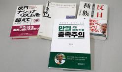 李栄薫元ソウル大教授らによる「反日種族主義」(手前と右奥)と朴裕河・世宗大教授の「反日ナショナリズムを超えて」