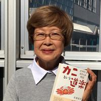 「カニという道楽」を出版した広尾克子さん=西宮市で2、生野由佳撮影
