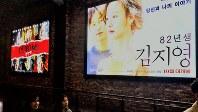 韓国で10月から公開された映画「82年生まれ、キム・ジヨン」は若い女性たちに人気だ=ソウル市内の映画館前で2019年11月3日、堀山明子撮影