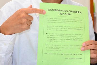 自宅に届いた調査票を手にする奈良県生駒市の自営業男性。「自治体による思想調査だ」と批判する=同市内で2019年11月14日、加藤佑輔撮影