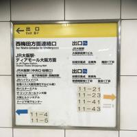 共通ルールに基づく前に設置されていた案内板=大阪市北区で(JR西日本提供)