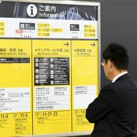 行き先が分かりやすくなった案内板=大阪市北区で2019年11月28日、平川義之撮影