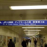 共通ルールの作成前に設置されていた案内板=JR西日本提供