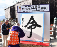 (Mainichi/Ai Kawahira)