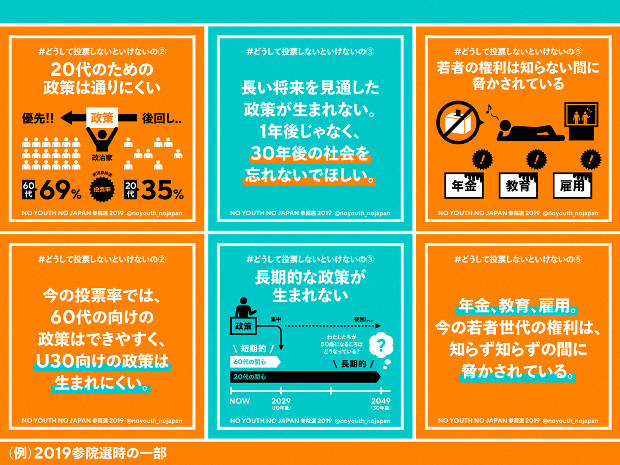 2019年参院選時のNO YOUTH NO JAPANのインスタグラムの一例=筆者提供