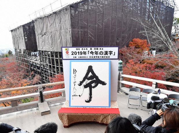 今年 の 漢字