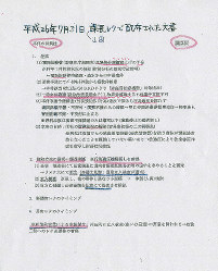 The document shared within the Consumer Affairs Agency in considering administrative action against Japan Life Co. is seen in this photo provided by the Japanese Communist Party.