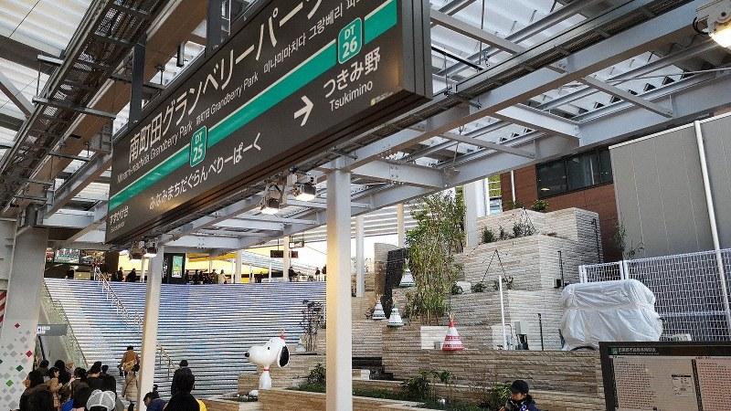 グランベリーパークに隣接する駅は「南町田グランベリーパーク駅」に改称するほどの力の入れよう=筆者撮影