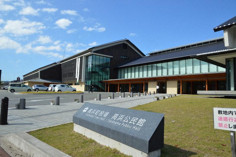福井県高浜町役場と公民館=2019年10月10日、吉田卓矢撮影