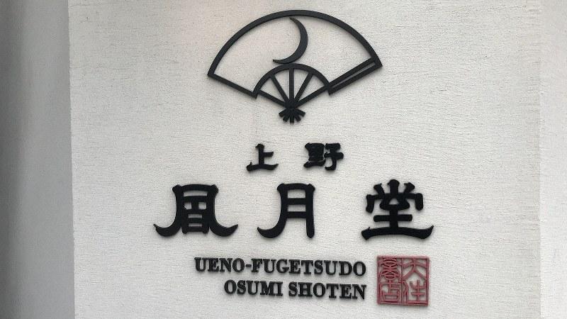 本家・大住家の流れをくむ上野凮月堂=2019年12月18日、田中学撮影