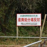 汚染水漏れ事故をきっかけに流域住民が設置した「産廃処分場反対」と記した看板=君津市久留里地区で