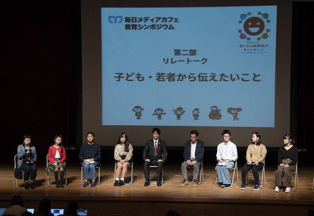 子どもたちが思いを語ったリレートーク=東京都文京区で2019年11月16日、山田茂雄撮影
