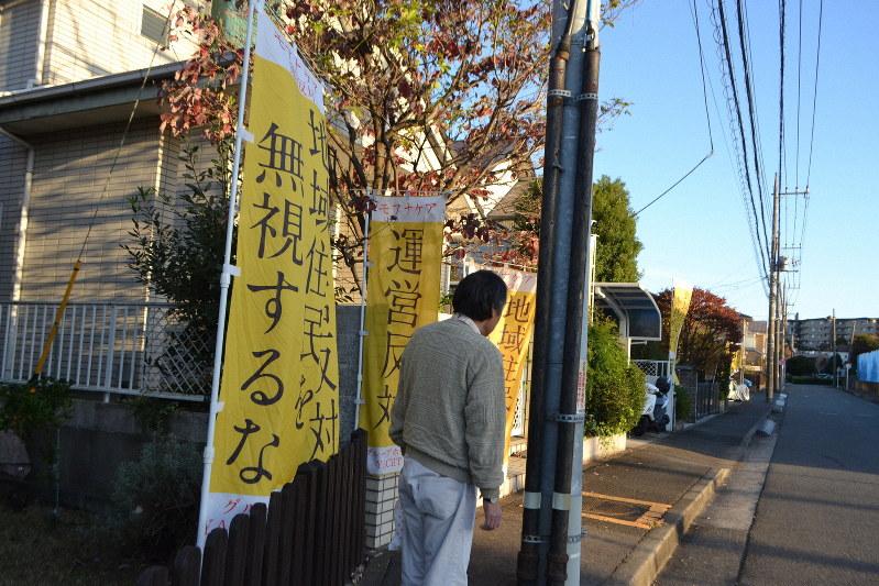 横浜 市 グループ ホーム コロナ どこ